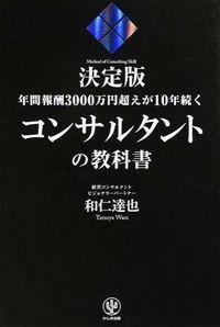 年間報酬3000万円超えが10年続くコンサルタントの教科書 / 決定版