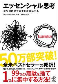 エッセンシャル思考 / 最少の時間で成果を最大にする