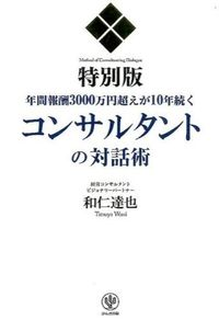 コンサルタントの対話術 / 年間報酬3000万円超えが10年続く