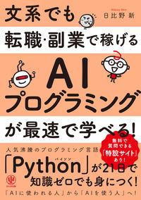 文系でも転職・副業で稼げるAIプログラミングが最速で学べる!