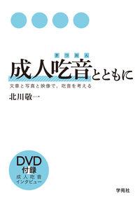 第4回 学苑社『成人吃音とともに』北川敬一