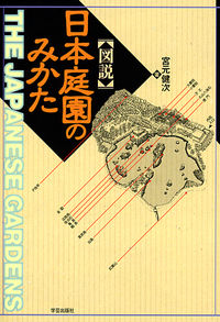 〈図説〉日本庭園のみかた