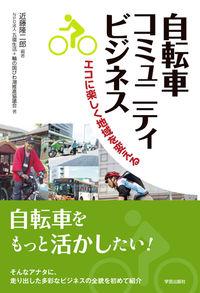 自転車コミュニティビジネス / エコに楽しく地域を変える