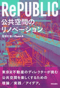 RePUBLIC公共空間のリノベーション