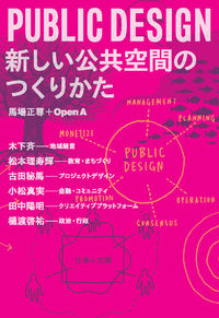 PUBLIC DESIGN新しい公共空間のつくりかた