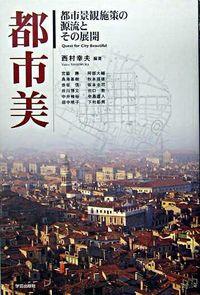 都市美 / 都市景観施策の源流とその展開