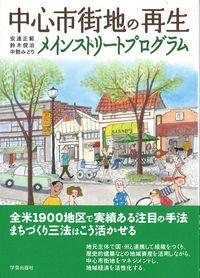 中心市街地の再生 / メインストリートプログラム