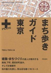 まち歩きガイド東京+
