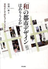 「和」の都市デザインはありうるか / 文化としてのヒューマンスケール