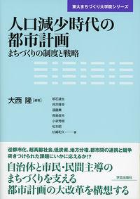人口減少時代の都市計画 / まちづくりの制度と戦略