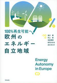 欧州のエネルギー自立地域 / 100%再生可能へ!