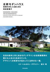北欧モダンハウス / 建築家が愛した自邸と別荘
