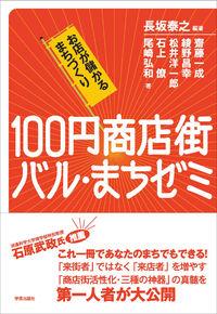 100円商店街・バル・まちゼミ / お店が儲かるまちづくり