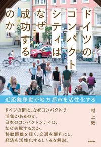 ドイツのコンパクトシティはなぜ成功するのか / 近距離移動が地方都市を活性化する