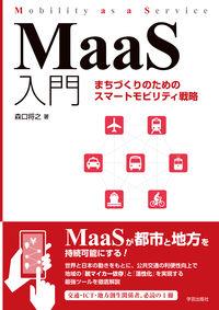 MaaS入門