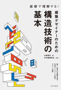 直感で理解する!建築デザイナーのための構造技術の基本