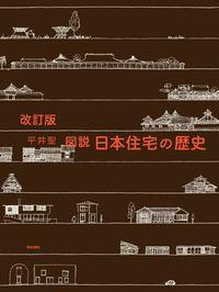 改訂版 図説 日本住宅の歴史