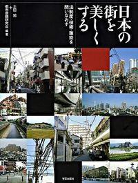 日本の街を美しくする / 法制度・技術・職能を問いなおす