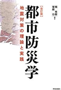 都市防災学 改訂版 / 地震対策の理論と実践