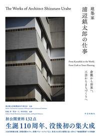 建築家 浦辺鎮太郎の仕事
