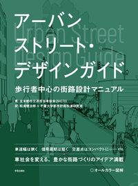 アーバンストリート・デザインガイド