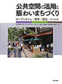 公共空間の活用と賑わいまちづくり / オープンカフェ/朝市/屋台/イベント