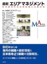 最新エリアマネジメント / 街を運営する民間組織と活動財源