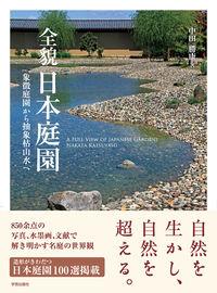 全貌 日本庭園