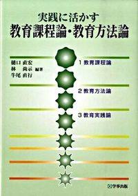 実践に活かす教育課程論・教育方法論 改訂版