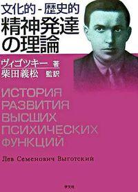 文化的-歴史的精神発達の理論