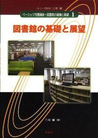 図書館の基礎と展望