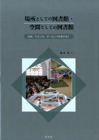 場所としての図書館・空間としての図書館 / 日本、アメリカ、ヨーロッパを見て歩く