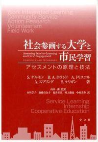 社会参画する大学と市民学習 / アセスメントの原理と技法