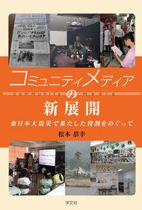 コミュニティメディアの新展開 / 東日本大震災で果たした役割をめぐって