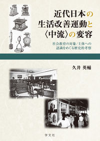 近代日本の生活改善運動と〈中流〉の変容:社会教育の対象/主体への認識をめぐる歴史的考察