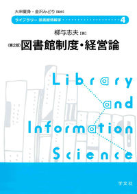 図書館制度・経営論-第2版