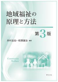 地域福祉の原理と方法-第3版
