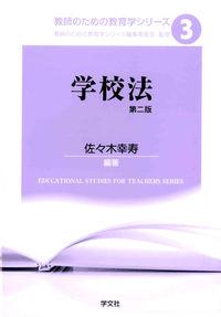 学校法  第2版 教師のための教育学シリーズ ; 3