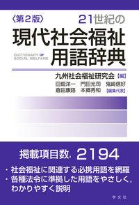 21世紀の現代社会福祉用語辞典-第2版