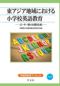 東アジア地域における小学校英語教育:日・中・韓の国際比較