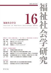 福祉社会学研究16