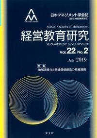 経営教育研究vol.22-№2