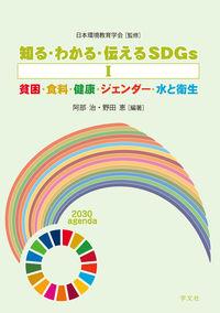 知る・わかる・伝えるSDGs 貧困・食料・健康・ジェンダー・水と衛生 1