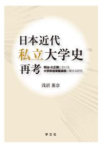 日本近代私立大学史再考:明治・大正期における大学昇格準備過程に関する研究