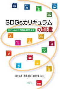 SDGsカリキュラムの創造