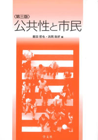 公共性と市民-第3版