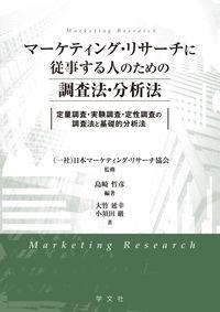 マーケティング・リサーチに従事する人のための調査法・分析法