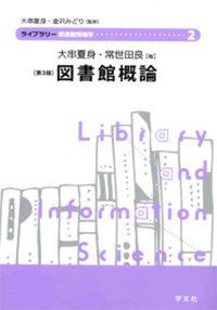 図書館概論-第3版
