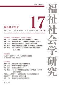 福祉社会学研究17