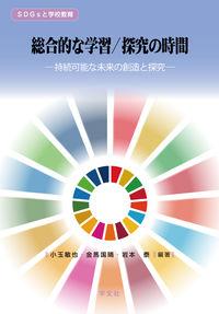 総合的な学習/探究の時間 ; 持続可能な未来の創造と探究 SDGsと学校教育